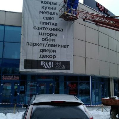 Крепление плакатов с авто вышки Белгородская область