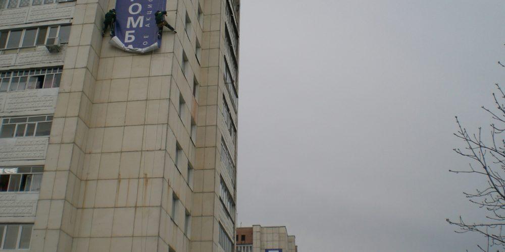 Размещение баннера на зданиях